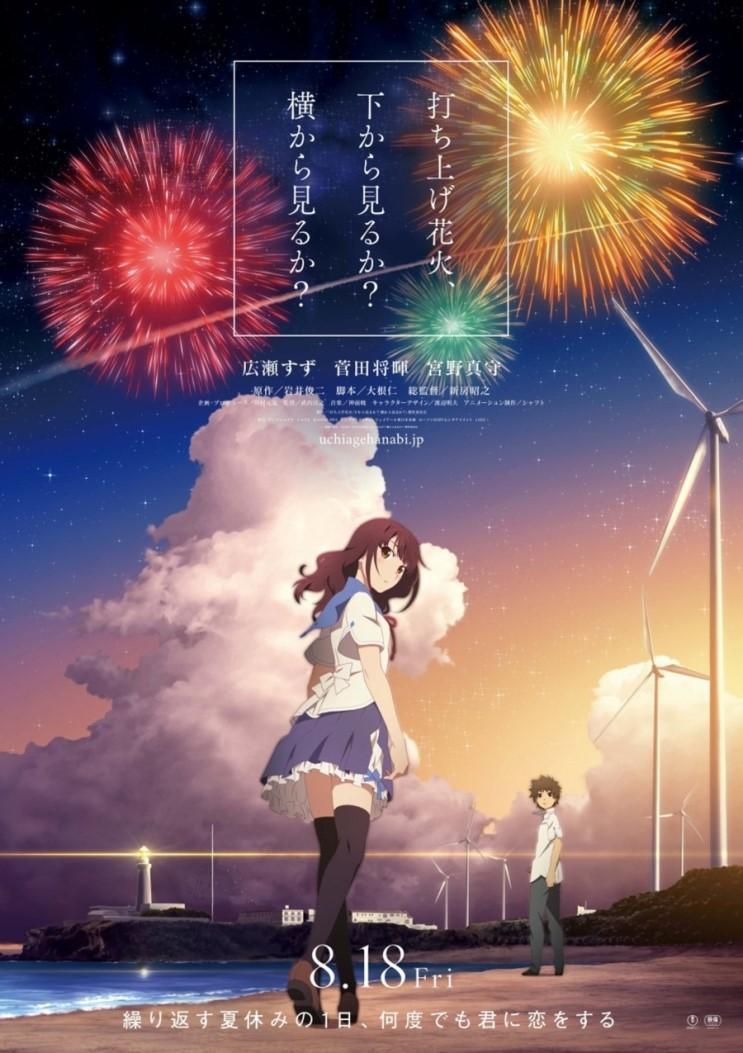 Fireworks ระหว่างเรา และดอกไม้ไฟ The Movie (พากย์ไทย) [จบแล้ว]