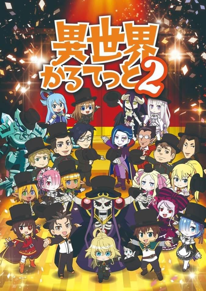 Isekai Quartet 2 รวมมิตรกาวต่างโลก ภาค2 ตอนที่ 1-12 ซับไทย [จบแล้ว]