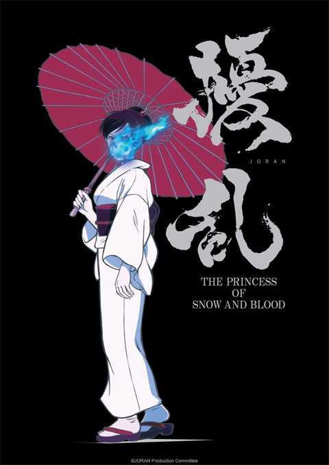 Jouran: The Princess of Snow and Blood ตอนที่ 1-7 ซับไทย (ยังไม่จบ)