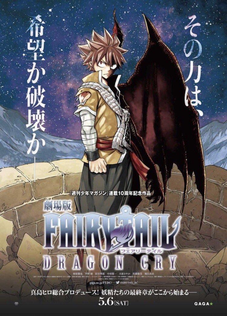 Fairy Tail Movie 2 Dragon Cry ศึกจอมเวท พันธุ์มังกร (พากย์ไทย+ซับไทย) [จบแล้ว]